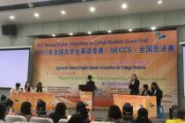 第十八届全国大学生英语辩论赛在哈尔滨理工大学落幕