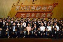 第十六届海峡两岸大学生辩论赛在台北举行