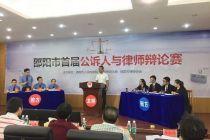 湖南省邵阳市举办首届公诉人与律师辩论赛