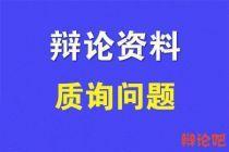 当今中国大陆应该设立袭警罪质询稿