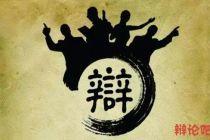 """南京师范大学""""正德杯""""辩论赛辩题"""