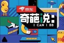 奇葩说第六季,高晓松陈铭马薇薇缺席原因