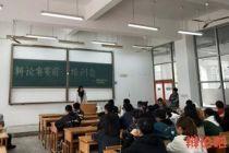 华清学院第十六届辩论赛培训会