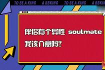 奇葩说第六季辩题:伴侣有个异性soul mate,该介意吗?