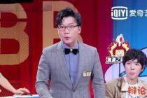 奇葩说第六季11期陈铭终于出现了,虽然赢了辩论,但没有令我信服