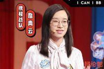 """从辩论中看语言表达——詹青云""""神仙""""语录"""
