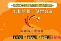 2020华语辩论世界杯南昌赛区第一轮辩题