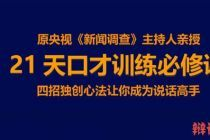 【殷亚敏老师】21天口才训练必修课,让你成为说话高手!