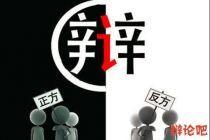 江西财经大学校辩论队练习赛辩题