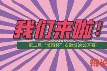 """第二届""""博雅杯""""安徽省辩论公开赛开赛啦~"""