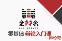 彭飞宇,罗淼,张一修金牌导师,零基础辩论入门课!