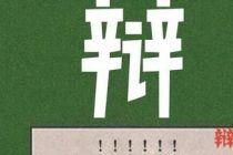 肇庆学院文学院辩论队2019级第一次培训