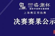 2020临潮杯国际华语辩论邀请赛上海赛区预选赛决赛赛果