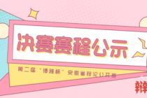 """第二届""""博雅杯""""安徽省辩论公开赛决赛预告"""
