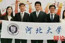 河北大学获第十届世界华语辩论锦标赛河北赛区冠军