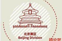 华语辩论世界杯2020赛季5月30日【北京赛区】第七轮
