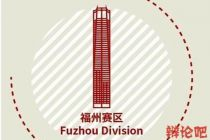 华语辩论世界杯2020赛季5月30日【福州赛区】第二轮