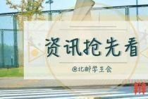 """第二十届""""华彩北邮""""辩论赛新生赛(线上)半决赛预告"""