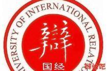 2020北京高校经管学院辩论友谊赛决赛预告