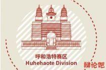 华语辩论世界杯2020赛季5月31日【呼和浩特赛区】第一轮