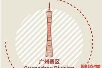 华语辩论世界杯2020赛季5月31日【广州赛区】第三轮