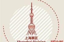 华语辩论世界杯2020赛季5月31日【上海赛区】第四轮