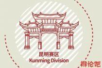 华语辩论世界杯2020赛季5月31日【昆明赛区】第二轮