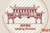 华语辩论世界杯2020赛季5月31日【南京赛区】第三轮