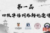 第一届四校华语网络辩论邀请赛收官之战