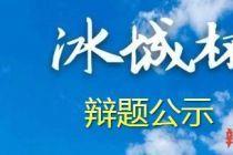 2020赛季冰城杯辩论赛(黑龙江省八校联赛)辩题