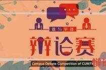 """中国矿业大学(北京)第十届""""清景杯""""校园新生辩论赛辩题"""