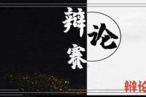 广州大学第十七届校园辩论赛辩题