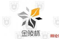 金陵杯·晨星科幻辩论赛7月3.4日赛果公示&7月5日赛事预告