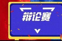 广东工业大学第二十二届辩论赛辩题