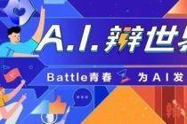 """首届""""A.I.辩世界""""主题辩论赛初赛第六场预告"""