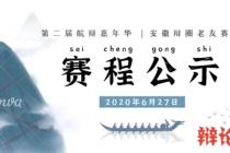 第二届皖辩嘉年华|安徽辩圈老友赛