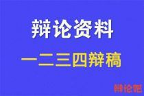 当今中国不应该课征遗产税(一二三四辩稿)