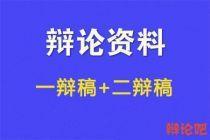 当今中国不应该实行撤点并校(一二辩稿)