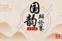 北京理工大学第十届国韵辩论赛辩题
