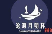 第一届沧海月明杯·情感类主题辩论赛