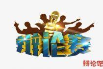 第十三届中华辩论联赛(CDA)获奖情况