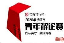 2020年沅江市农商银行杯青年辩论赛辩题
