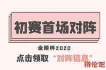 """第四届""""金陵杯""""网辩交流赛初赛首场赛事预告"""