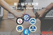 第一届六校辩论联赛第三轮赛程