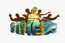 深语6.0辩论主题网辩赛十六进八赛事预告