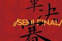 岭南杯华语辩论(线上)锦标赛半决赛预告