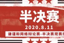 2020谦谨和网络辩论赛暑假赛季半决赛预告