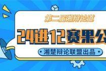 """第二届""""湘辩论道""""网络辩论赛24进12赛果"""