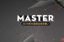 第四届华语辩坛老友赛小组赛第一场比赛视频