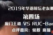 第四届华语辩坛老友赛小组赛第四场比赛视频
